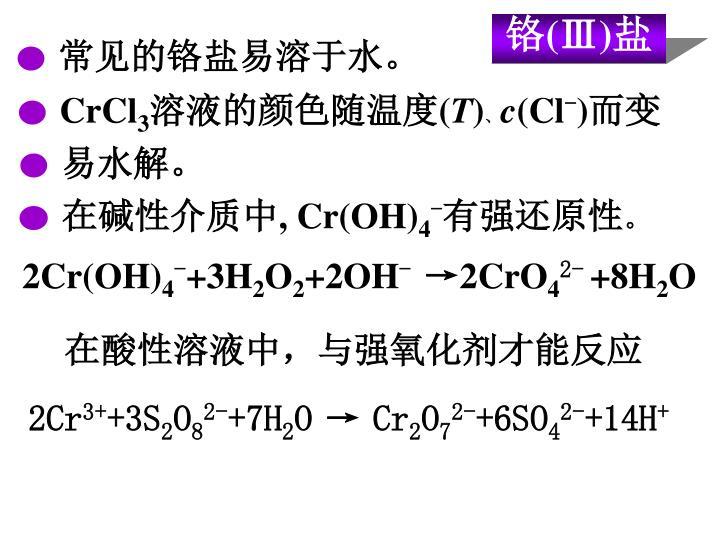 常见的铬盐易溶于水。