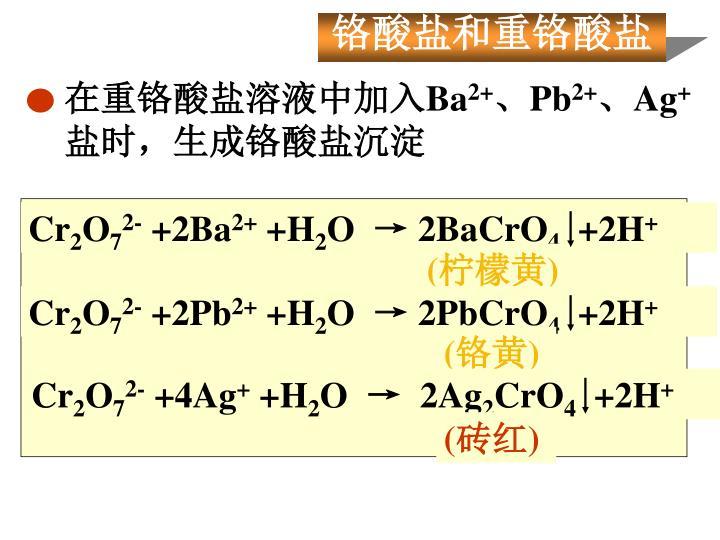 在重铬酸盐溶液中加入