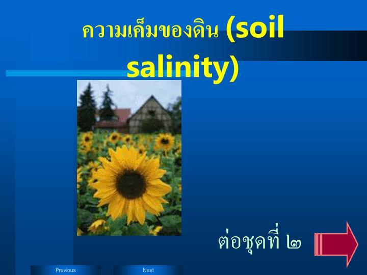 (soil salinity)