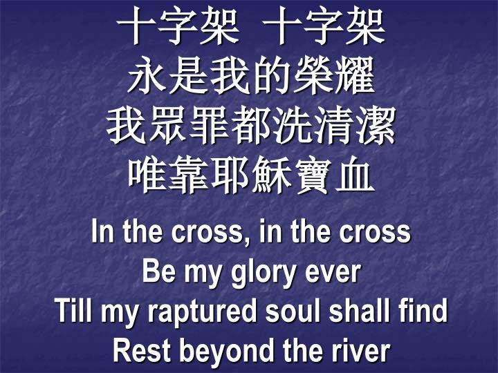 十字架 十字架