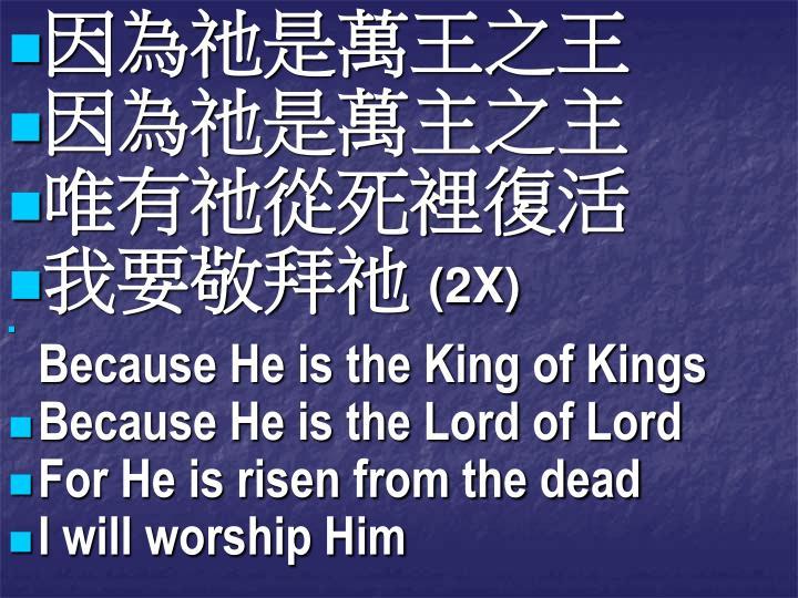 因為祂是萬王之王