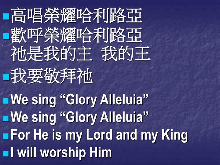 高唱榮耀哈利路亞