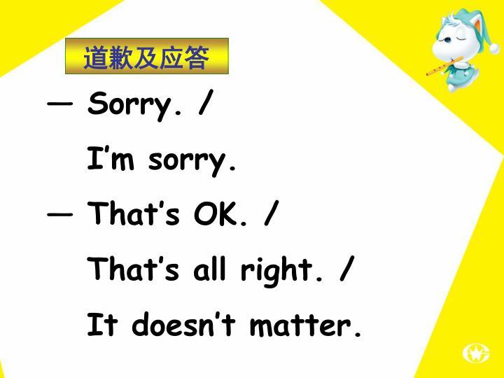 道歉及应答
