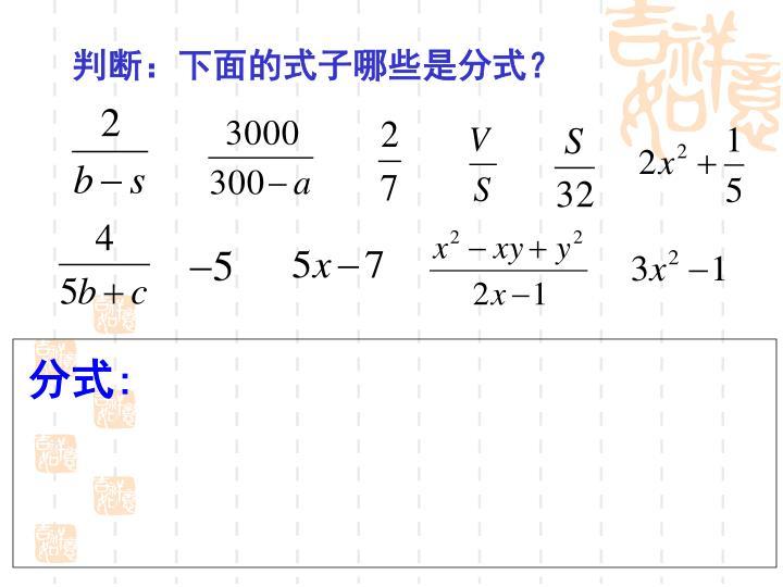 判断:下面的式子哪些是分式?