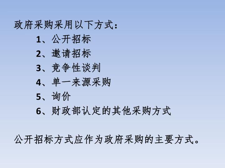 政府采购采用以下方式: