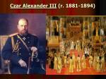 czar alexander iii r 1881 1894