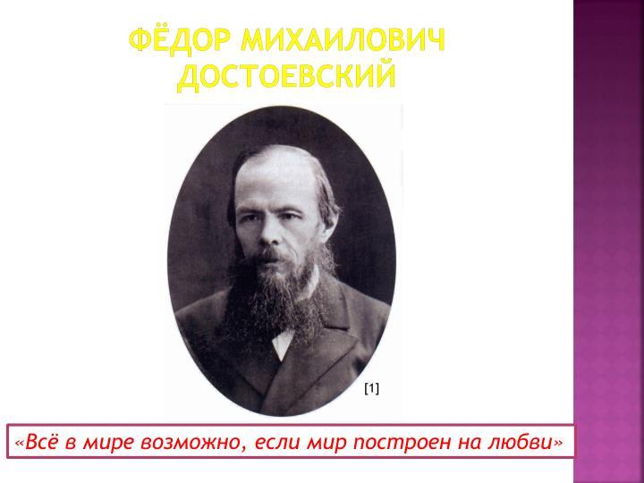 фёдор михаилович достоевский