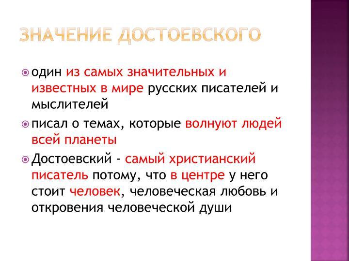 значение Достоевского
