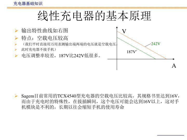 线性充电器的基本原理
