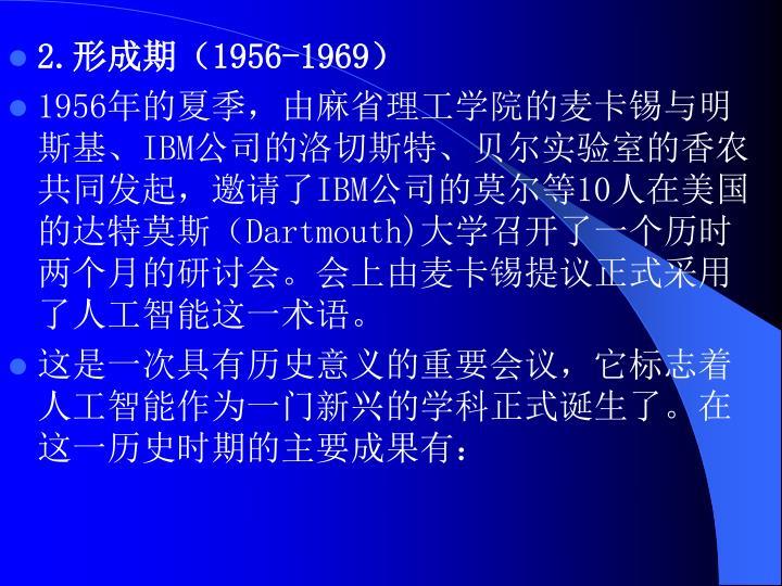 2.形成期(1956-1969)