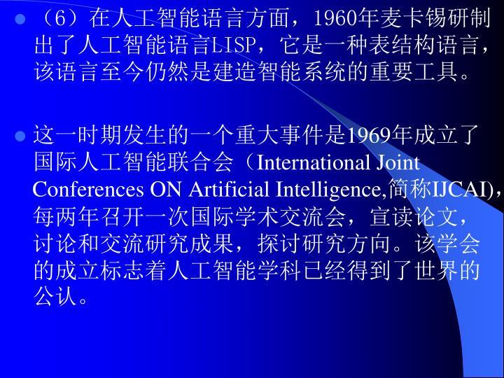 (6)在人工智能语言方面,1960年麦卡锡研制出了人工智能语言