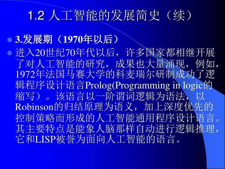 1.2 人工智能的发展简史(续)