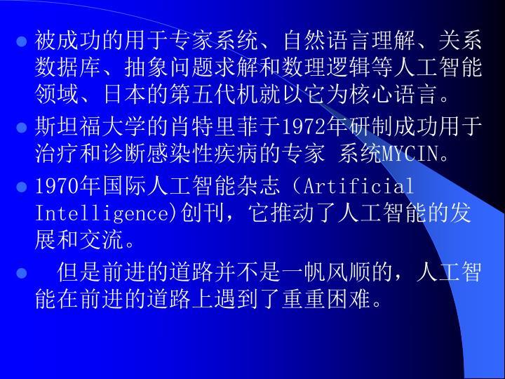 被成功的用于专家系统、自然语言理解、关系数据库、抽象问题求解和数理逻辑等人工智能领域、日本的第五代机就以它为核心语言。