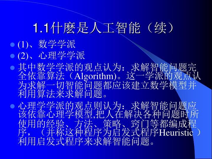 1.1什麽是人工智能(续)