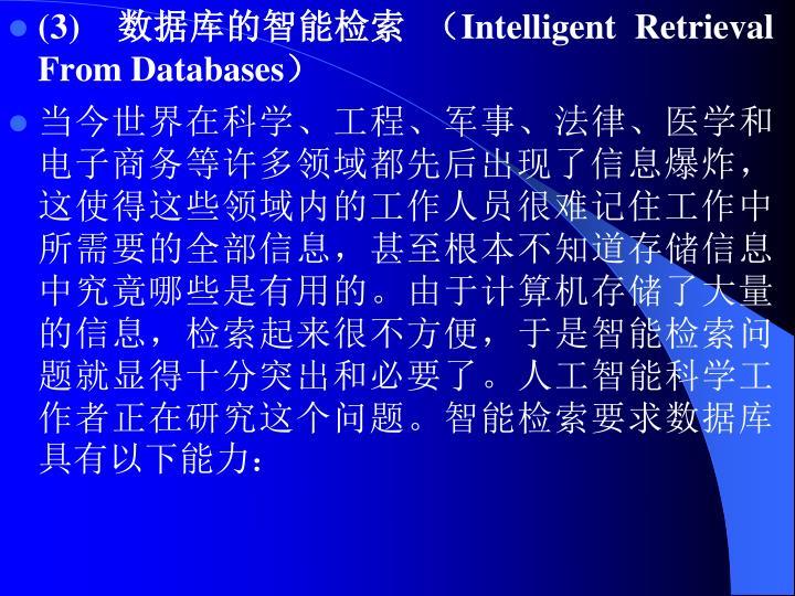 (3)  数据库的智能检索 (
