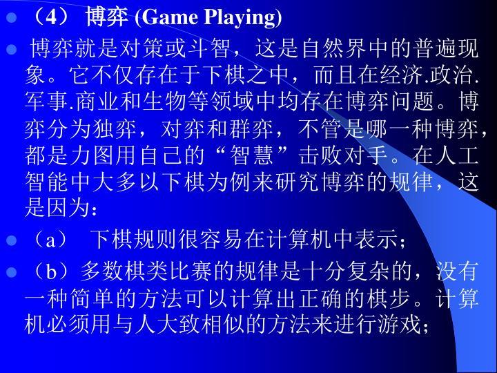 (4) 博弈 (