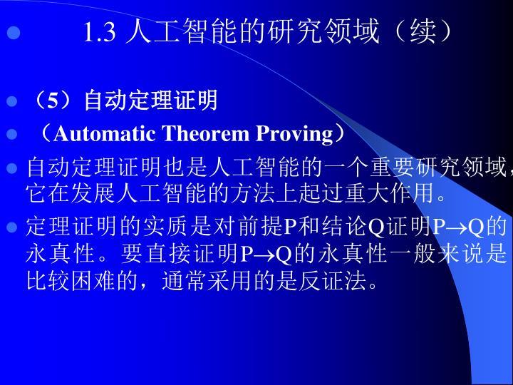 1.3 人工智能的研究领域(续)