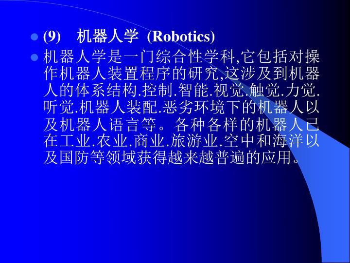 (9)   机器人学  (