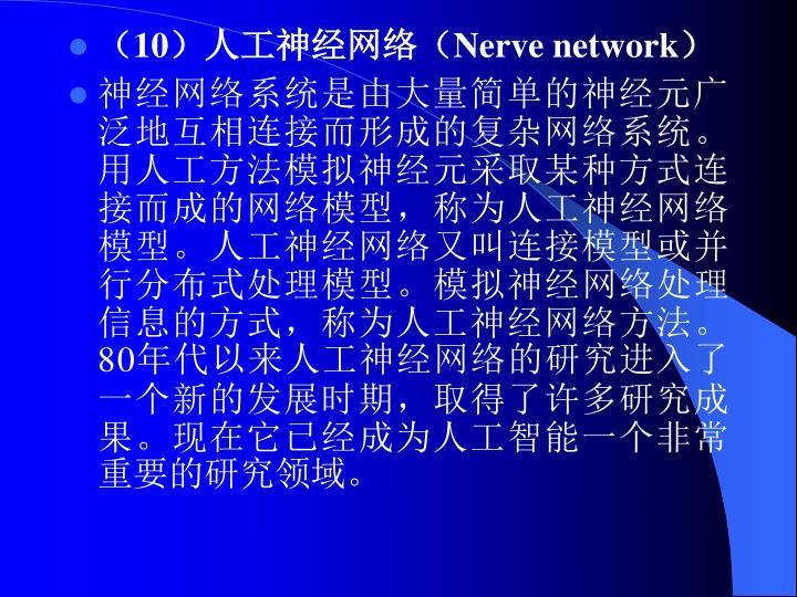 (10)人工神经网络(