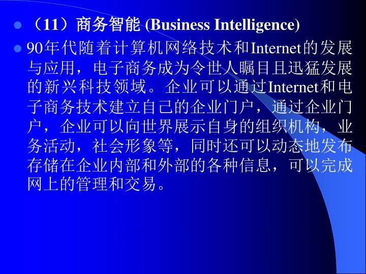 (11)商务智能 (