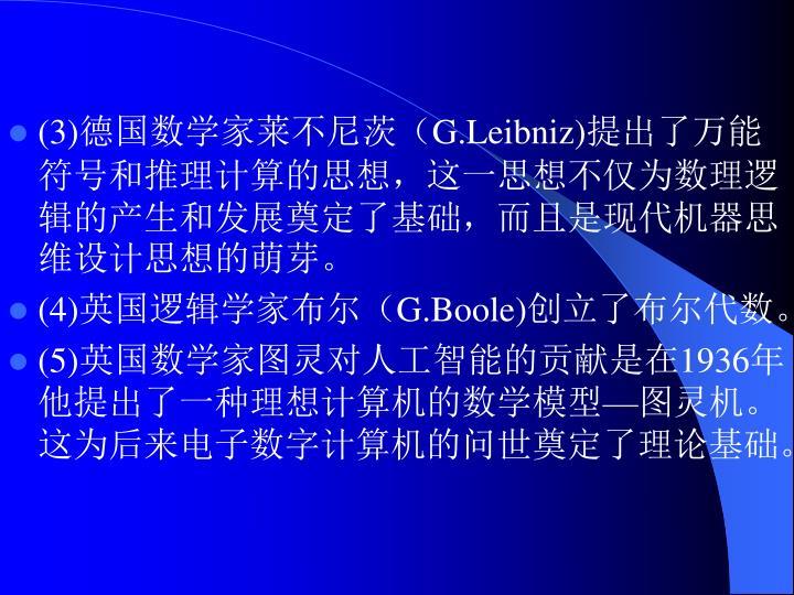 (3)德国数学家莱不尼茨(