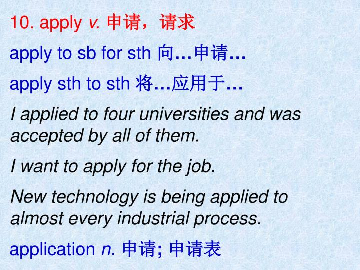 10. apply