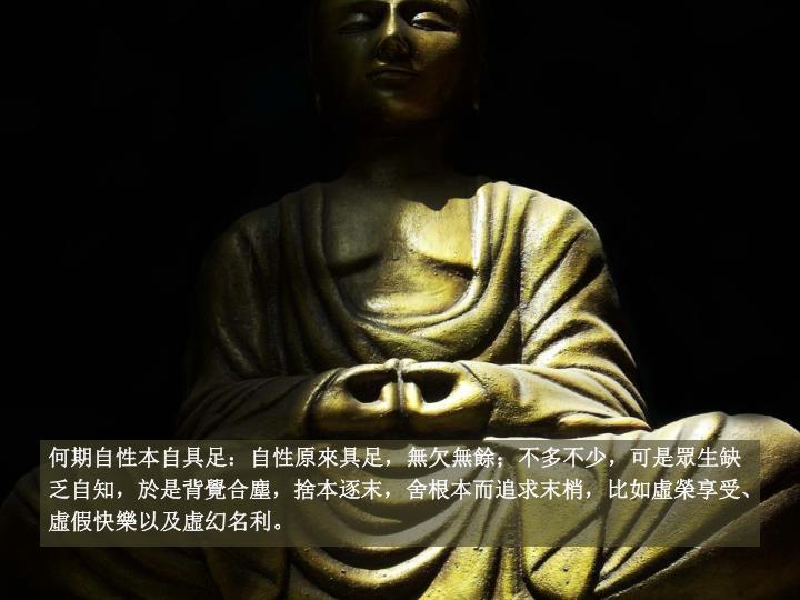 何期自性本自具足:自性原來具足,無欠無餘;不多不少,可是眾生缺