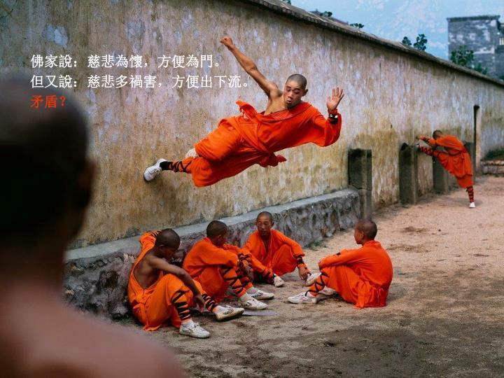 佛家說:慈悲為懷,方便為門。