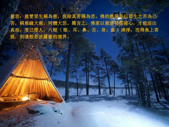 慈悲:慈愛眾生稱為慈,拔除其苦稱為悲。佛的慈悲是以眾生之苦為己
