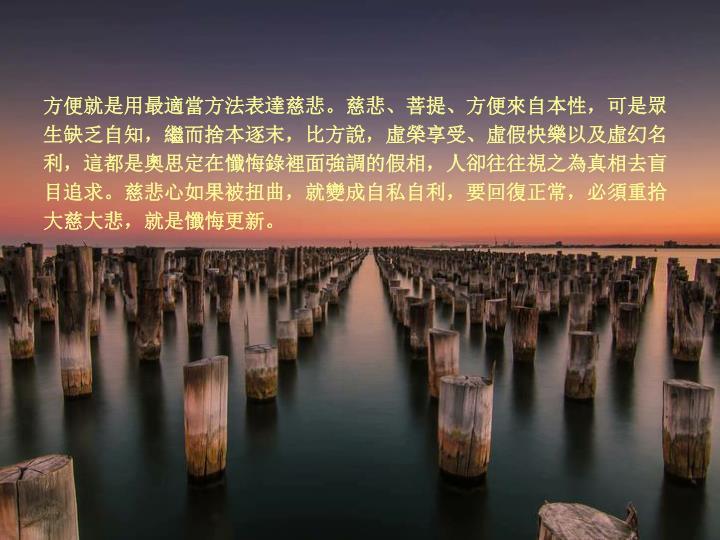 方便就是用最適當方法表達慈悲。慈悲、菩提、方便來自本性,可是眾