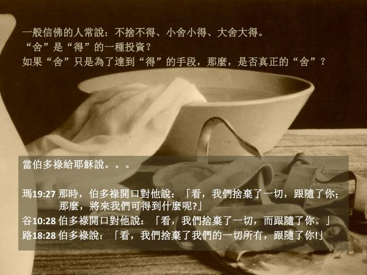 一般信佛的人常說:不捨不得、小舍小得、大舍大得。