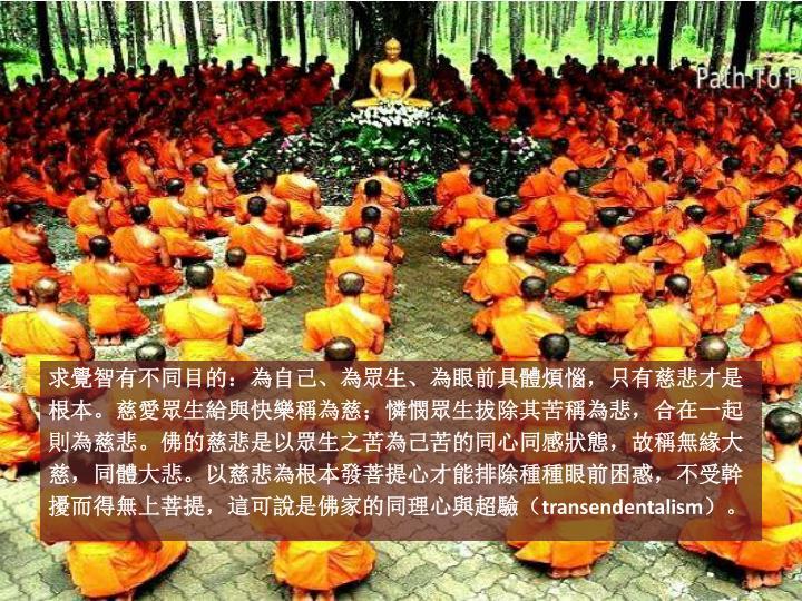 求覺智有不同目的:為自己、為眾生、為眼前具體煩惱,只有慈悲才是
