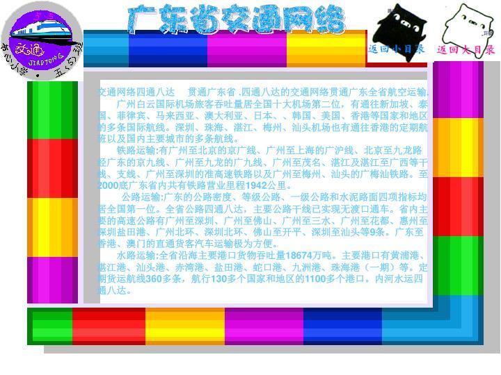 交通网络四通八达  贯通广东省