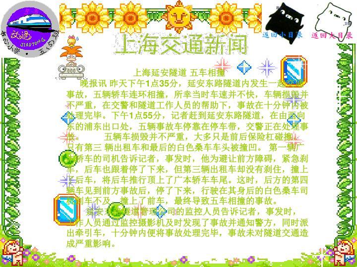 上海延安隧道五车相撞