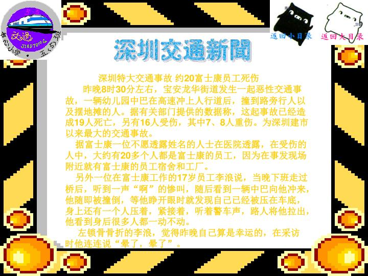 深圳特大交通事故 约