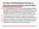 the idea of methodological thinking as universal general features and principles