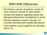 bwh ams differences