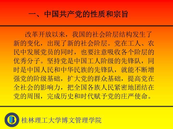 一、中国共产党的性质和宗旨