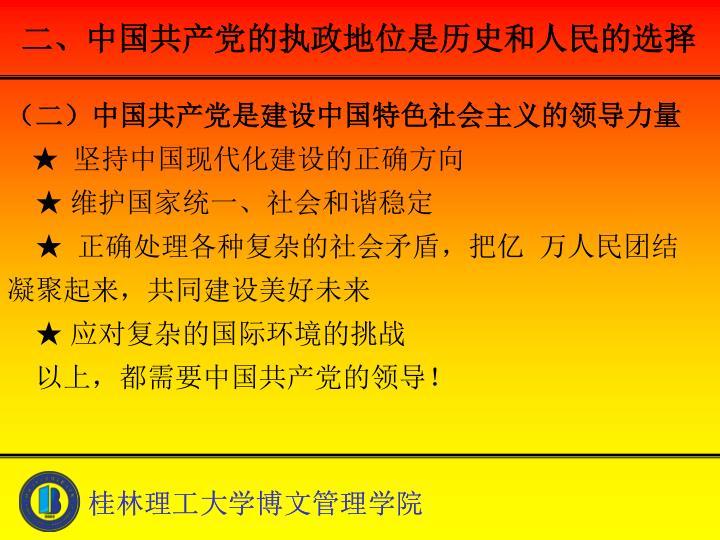 二、中国共产党的执政地位是历史和人民的选择