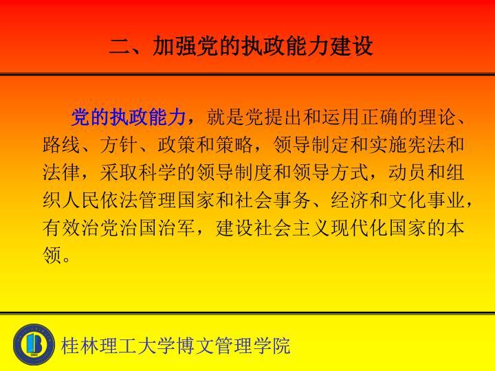 二、加强党的执政能力建设