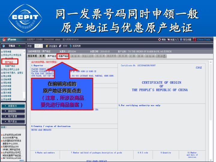 同一发票号码同时申领一般原产地证与优惠原产地证