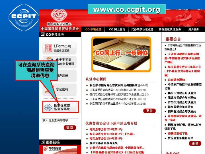 www.co.ccpit.org