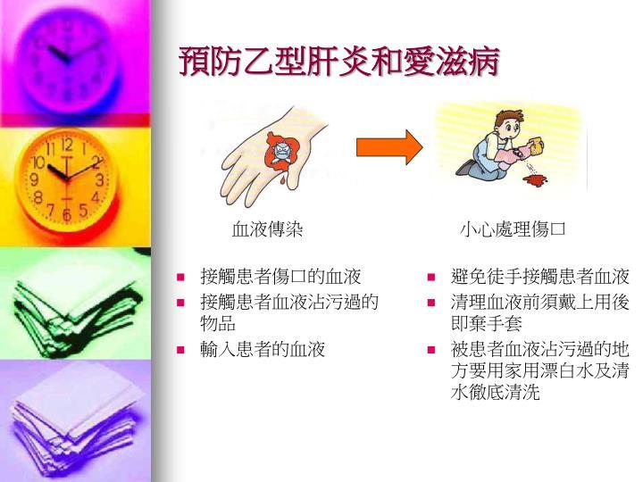 預防乙型肝炎和愛滋病