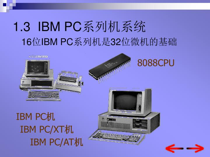 1.3  IBM PC