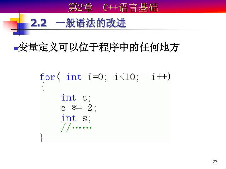 变量定义可以位于程序中的任何地方