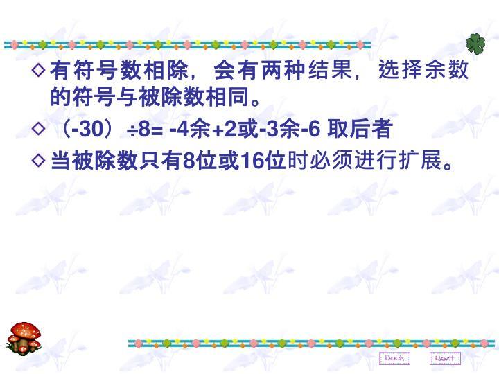 有符号数相除,会有两种结果,选择余数的符号与被除数相同。