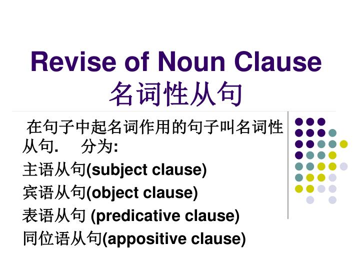 Revise of noun clause