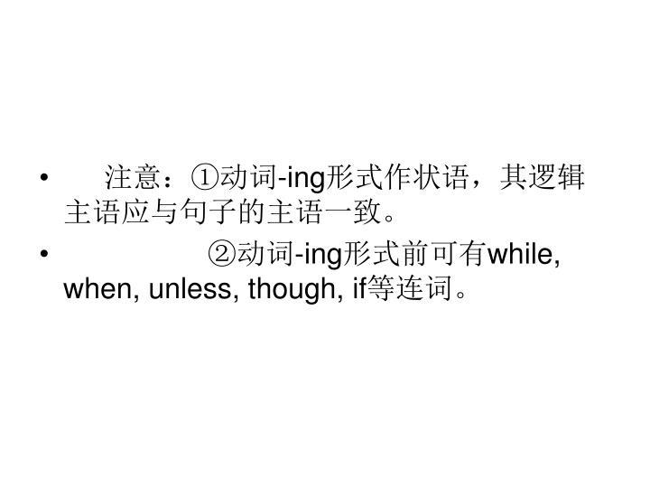 注意:①动词