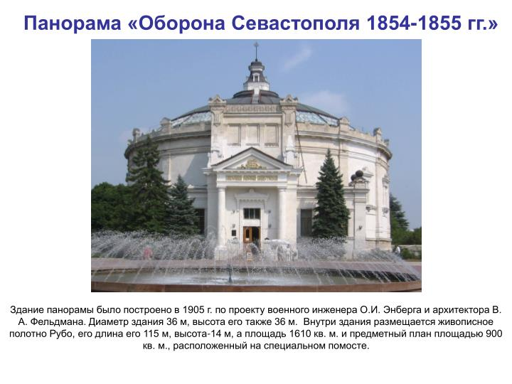 1854-1855 .