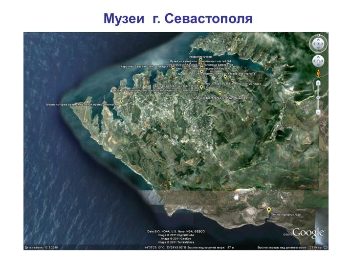 Музеи  г. Севастополя
